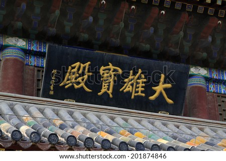 YUTIAN, CHINA MAY 18: Great buddha's hall horizontal inscribed board in the Jijue Temple on may 18, 2014, Yutian county, Hebei Province, China.