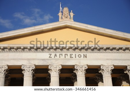 Zappeion building in the National Gardens of Athens, Greece - stock photo