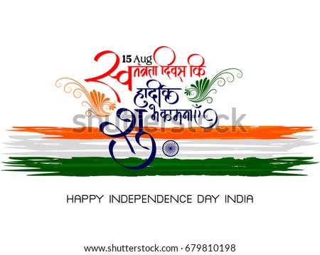 15 aug happy independence day calligraphy stock vector royalty free 15 aug happy independence day calligraphy in hindi with tri color indian flag stopboris Choice Image