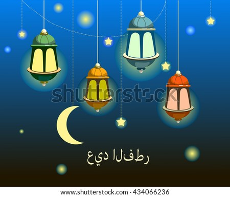 Beautiful traditional hanging Lamp. Islamic Holy Month, Ramadan Mubarak celebration, the inscription on Arab means a blessed holiday