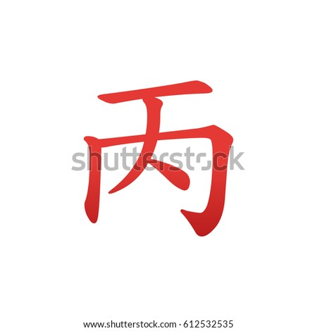 Bing Yang Fire Chinese Element Symbol Stock Vector 612532535