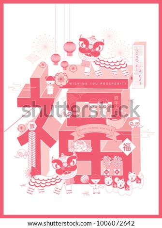 Blessing chinese new year greetings template stock photo photo blessing chinese new year greetings template vectorillustration with chinese words that mean m4hsunfo