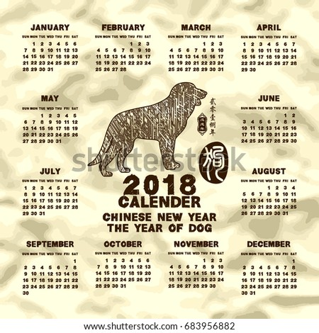 2018 Calendar Design Week Starts Sunday Stock Vector (2018
