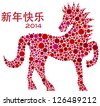 2014 Chinese Lunar New Year of the Horse Zodiac Polka Dots Pattern with Happy New Year Text Isolated on White Background Illustration Vector - stock photo