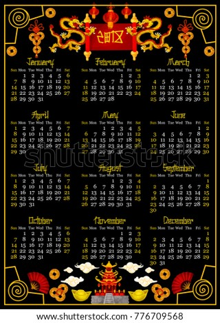 2018 chinese new year calendar design template of traditional china lunar holiday celebration symbols and decorations - Chinese New Year Calendar