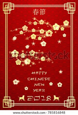 2018 Chinese New Year Card Golden Stock-Vektorgrafik 785816848 ...