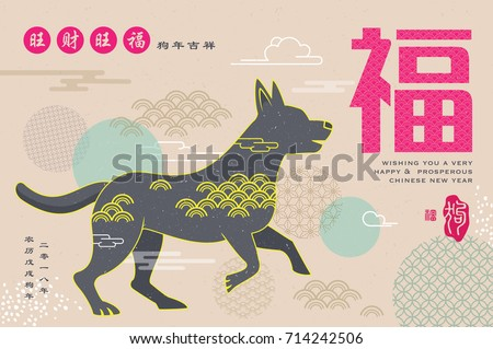 "2018 Chinese New Year design. Chinese Translation: ""FU"" it means blessing and happiness, left side wording: Prosperous & auspicious year of the dog , 2018 year of dog in Chinese calendar (bottom)."