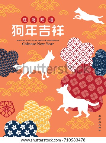 2018 chinese new year greeting card stock vector hd royalty free 2018 chinese new year greeting card chinese translation prosperous good fortune auspicious m4hsunfo