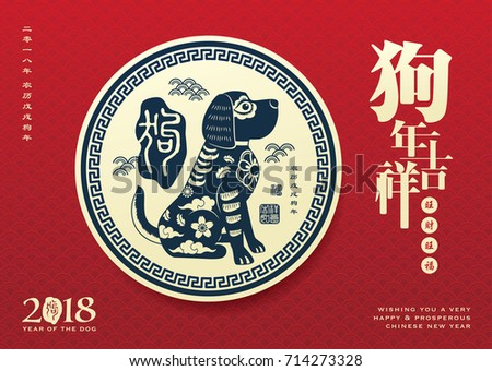 2018 chinese new year greeting card stock vector 714273328 2018 chinese new year greeting card chinese translation prosperous good fortune auspicious m4hsunfo