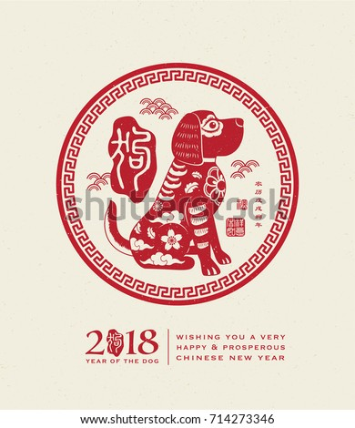 "2018 Chinese New Year greeting card. Chinese Translation: 2018 year of dog in Chinese calendar, red seal: ""Gou"" it means dog."