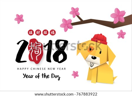 2018 Chinese New Year Greeting Card Design With Origami Dog And Flower Translation