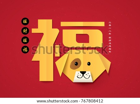 2018 chinese new year greeting card stock vector 767808412 2018 chinese new year greeting card design with origami dogs chinese translation fu m4hsunfo