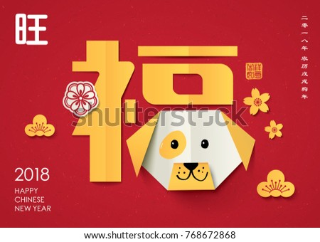 2018 chinese new year greeting card stock vector 768672868 2018 chinese new year greeting card stock vector 768672868 shutterstock m4hsunfo