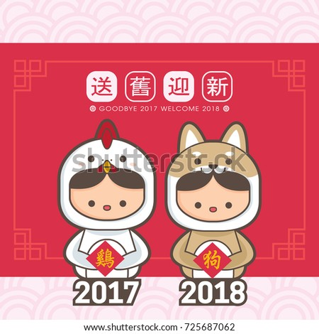 2018 chinese new year greeting card stock vector hd royalty free 2018 chinese new year greeting card template cute boy and girl wearing a chicken m4hsunfo Gallery