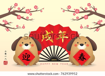 2018 chinese new year greeting card template cute cartoon dog with couplet chinese fan - Chinese New Year Greeting