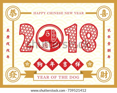 Chinese New Year Greeting Card Stock Vector