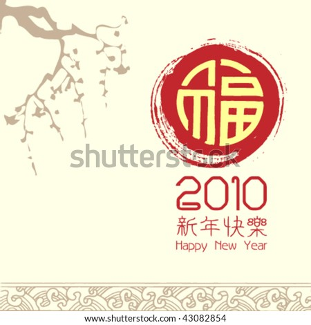 "2010 Chinese new year greeting card with Chinese character for ""good fortune"" - stock vector"