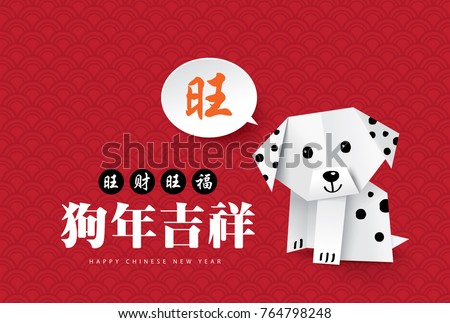 2018 Chinese New Year Greeting Card With Origami Dog Translation Prosperous Good