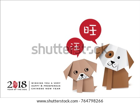 "2018 Chinese new year greeting card with origami dogs. Chinese Translation:  (red seal) ""Gou"" it means dog. wording in speech bubbles: prosperous and sound of dog barking."