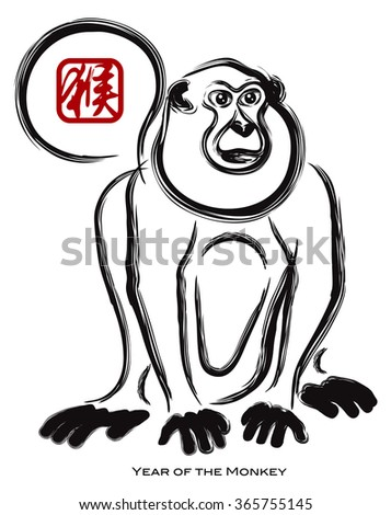 2016 Chinese New Year Monkey Zodiac Stock Vector Royalty Free