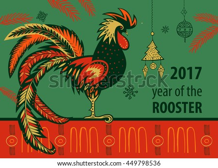 2017 Chinese New Year of the Rooster. Vector Illustration with xmas tree. Hand drawn illustration rooster. Trendy color template for greeting , congratulations and invitations.