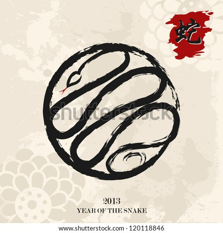 2013 Chinese New Year of the Snake calligraphy brush style illustration. Vector illustration layered for easy manipulation and custom coloring. - stock vector