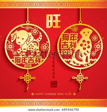 2018 chinese new year paper cutting year of dog vector design chinese translation auspicious - Chinese New Year Calendar