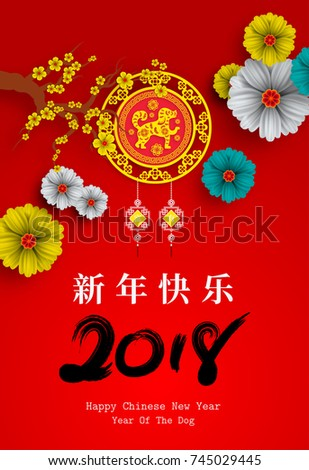 2018 Chinese New Year Paper Cutting Stock Vector HD (Royalty Free)  745029445   Shutterstock