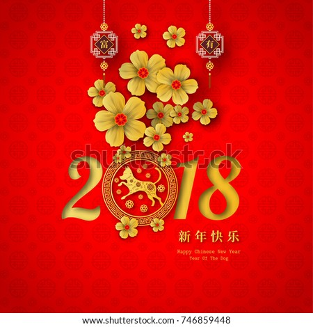 2018 chinese new year paper cutting stock vector 746859448 2018 chinese new year paper cutting year of dog vector design for your greetings card stopboris Images