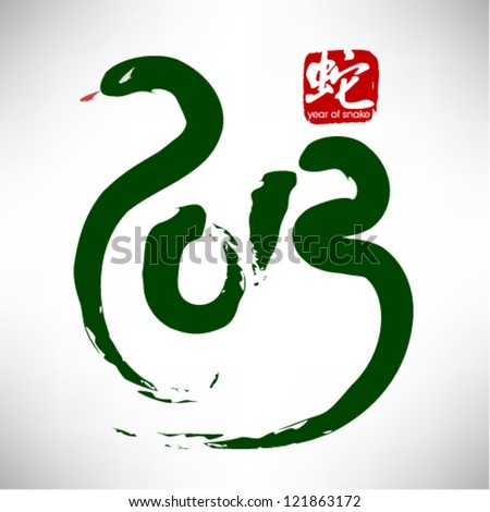 2013 chinese new year vector design - stock vector