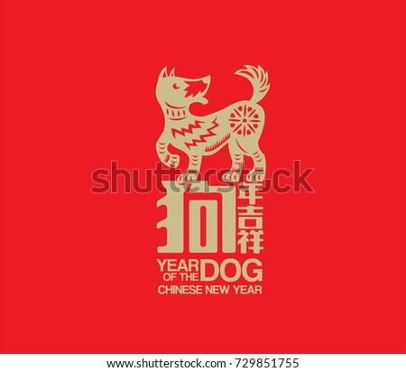 2018 chinese new year year dog stock vector 729851755 shutterstock