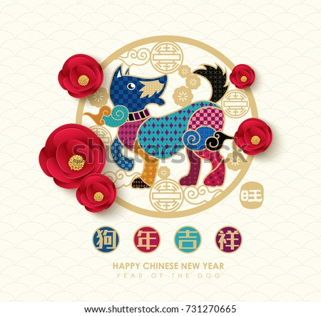 2018 chinese new year year dog 731270665 2018 chinese new year year of dog vector design chinese translation auspicious year voltagebd Images