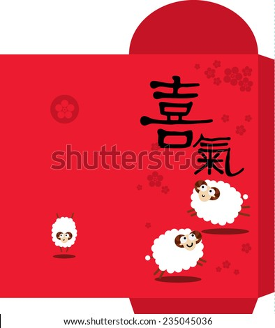 2015 chinese new year Year of Goat , red packet design - stock vector