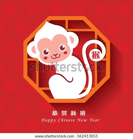 2016 chinese new year year of monkey greeting card chinese caption - Chinese New Year Year Of The Monkey