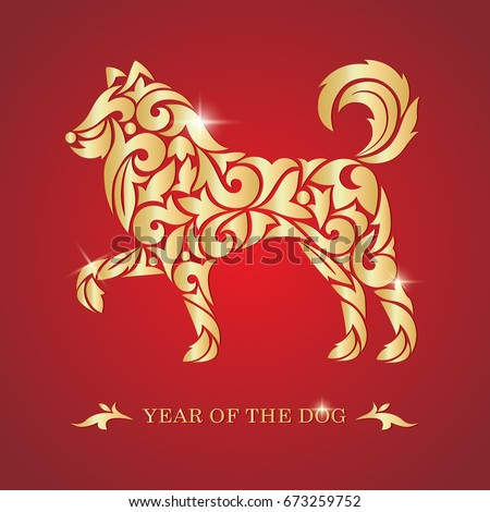 2018 Chinese New Year Year Dog Stock Vector 673259752