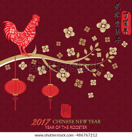 2017 Chinese New Year,Year Of The Rooster.Chinese New Year,Chinese Zodiac.Chinese Text Translation: 2017 Year Of The Rooster.Rooster.