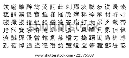 96 chinese vector characters, series v4