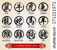 12 Chinese zodiac signs design - stock vector