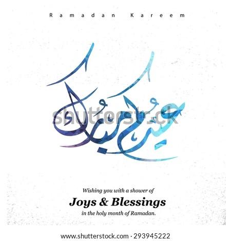 'Eid Mubarak' (Blessed Festival) in arabic calligraphy - stock vector