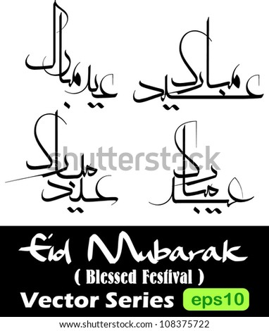 'Eid Mubarak' (Blessed Festival) in iranian moalla farisi arabic calligraphy style which is a traditional Muslim greeting during the festivals of Eid ul-Adha and Eid-Fitr. - stock vector