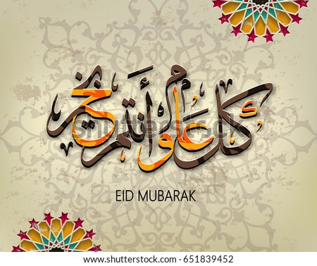 Eid mubarak islamic vector design greeting stock vector 651839452 eid mubarak islamic vector design greeting card template with arabic galligraphy translation eid mubarak m4hsunfo Images