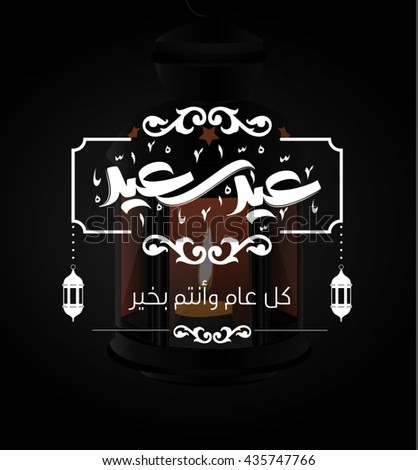 'Eid Saeed' (translated as 'Happy Eid') in arabic calligraphy style with lantern. Eps10 - stock vector