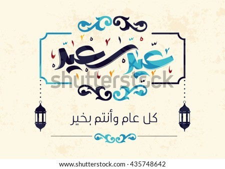 'Eid Saeed' (translated as 'Happy Eid') in arabic calligraphy style with lantern 1. Eps10 - stock vector
