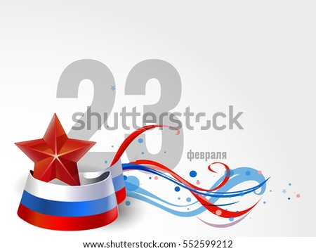23 february background with state flag of the Russian Federation with red star. Defender of the Fatherland Day background. Vector illustration.