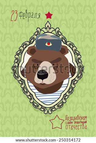 """23 February. Bear in the ear flaps, hat. The vintage backgrounds. text in Russian: """"23 February. Congratulations To. Day of defenders of the fatherland """". Postcard, poster for the holiday. - stock vector"""