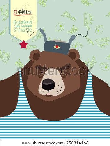 "23 February. Bear with Cap. The vintage backgrounds. text in Russian: ""23 February. Congratulations To. Day of defenders of the fatherland "". Postcard, poster for the holiday. - stock vector"