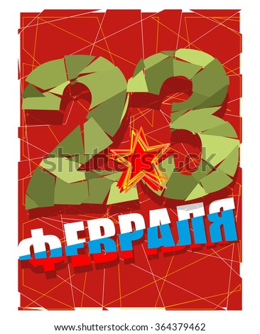 23 February. Day of defenders of  fatherland. Complimentary card for  national holiday in Russia. Traditional feast of armed forces. Translation in russian: 23. - stock vector