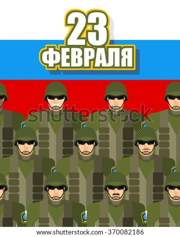 23 February. Day of defenders of  fatherland. Military soldiers military gear. Protective army helmet and body armor.  Patriotic holiday in Russia. Group of soldiers. Text Russian: 23 February.  - stock vector