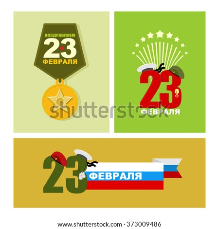 23 February. Day of defenders of fatherland. National holiday in Russia armed forces. Horde with star. Flag Russia and green beret soldier. Peakless ribbons. Text russian: congratulations! 23 February - stock vector