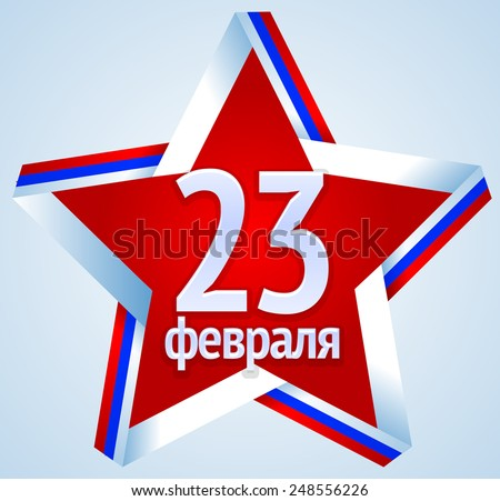 23 February Day's star (The day of Soviet and Russian Armies) from russian flag ribbons in vector isolated on white background - stock vector